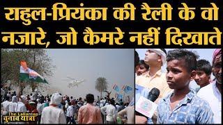 Rahul Gandhi और Priyanka Gandhi की रैली में लोगों ने बताया, Helicopter देखने आए या उनको?