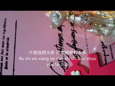 道聽塗說 - 林芯儀 Dao Ting Tu Shuo lyrics