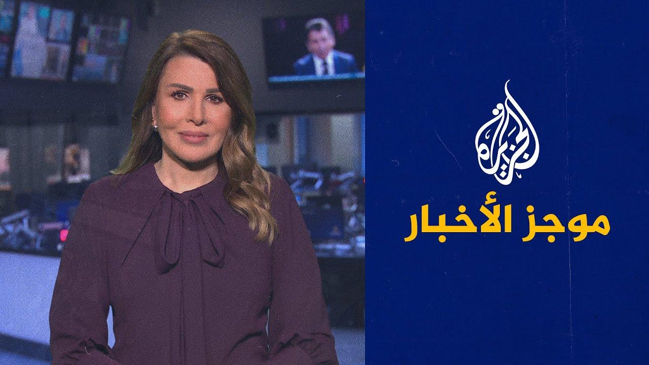 موجز الأخبار – العاشرة مساء 25/09/2021