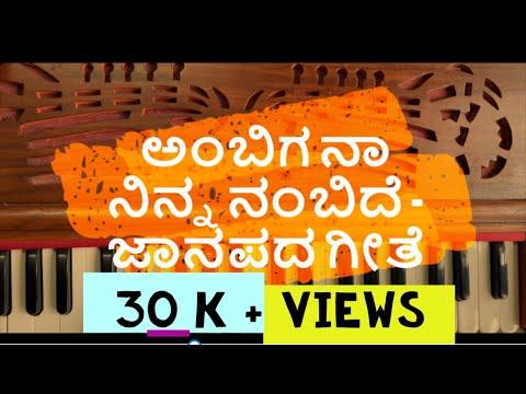 Ambiga Naa Ninna Nambide | Kannada Folk Song | Keyboard/Harmonium