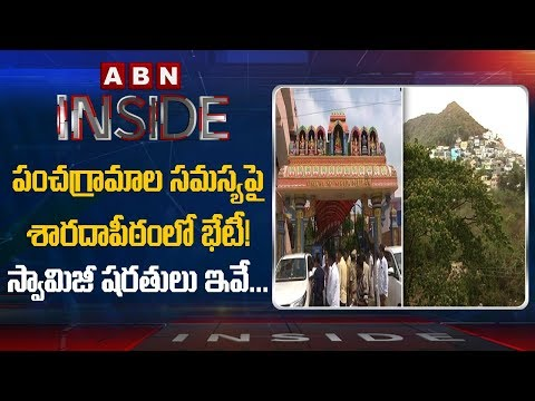 Reasons behind Simhachalam Temple Land Issue meet at Swaroopananda Ashramam | Inside
