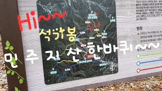 민주지산/충북영동의 명산
