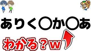 【裏技!?】最強のズルを使ってプレイしてみたww【コトダマン実況Part.1】