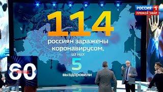 Режим повышенной готовности из-за COVID-19 введен еще в трех регионах России. 60 минут от 17.03.20