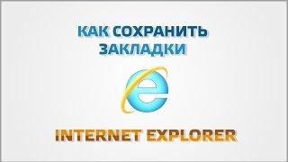 Как сохранить закладки Internet Explorer(, 2014-10-29T15:30:19.000Z)
