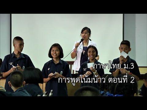 ภาษาไทย ม.3 การพูดโน้มน้าว ตอนที่ 2 ครูชมชนก ทรงมิตร