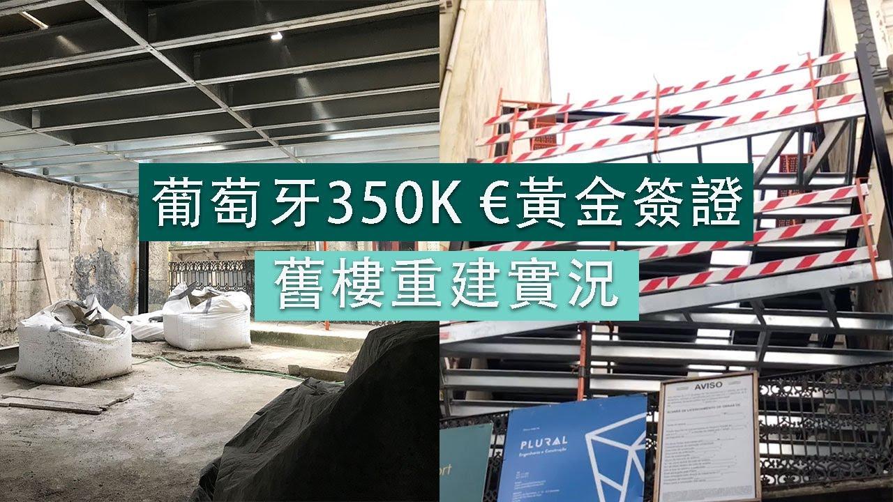葡萄牙350K歐元黃金簽證舊樓重建系列 - Our 350K GV Renovation Updates EP2