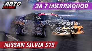 Nissan Silvia S15 с очень большим сердцем | Тюнинг по-русски