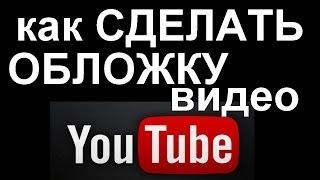 ЗАСТАВКА к видео - Как сделать ПРОСТО и БЫСТРО для видео АВАТАРКУ (картинку)  YouTube(Как без особых знаний сделать ОБЛОЖКУ (аватарку,заставку, картинку) для видео ютуба, именно об этом это виде..., 2014-03-03T23:38:28.000Z)