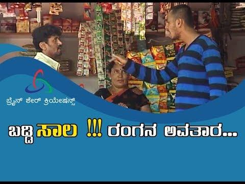 Kuribond -  37 | Kuri Ranga has not paid Interest|Kuribond|Funny video