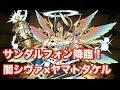 パズドラ【サンダルフォン 降臨!】超地獄級 闇シヴァ×ヤマトタケルPT