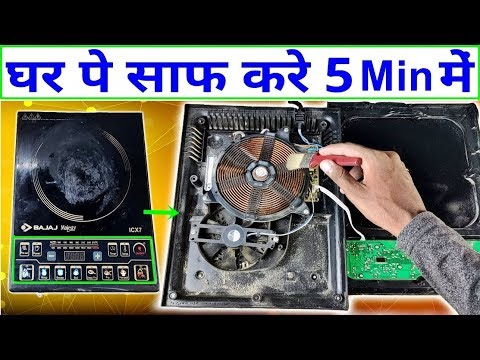 How to Clean Induction Cooker At home in Hindi | Bajaj Induction Cooker Clean At Home