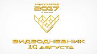 Видеодневник Армейских международных игр-2017. 10 августа