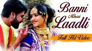 Marwadi Vivah Song - Banni Mhari Laadli   बन्नी म्हारी लाड़ली   Ft.Nutan Gehlot   Yuvraj, Raju Mewari
