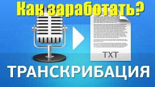 Сервис активного заработка на прослушивание аудио