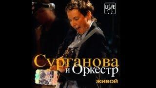 Сурганова иОркестр— Живой (2003)