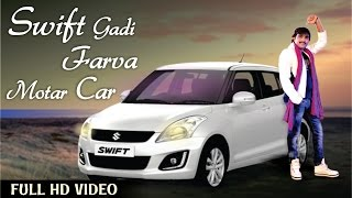 Download Hindi Video Songs - Swift Gadi Farva Motar Car | FULL VIDEO | Jignesh Kaviraj | Gujarati DJ Mix Song 2016 | 1080p