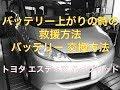 トヨタ エスティマ ハイブリッド バッテリー上がりの 対処方法 救援方法