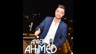 محمد عبد السلام و احمد عامر 2020 - ليالى الشوق 2020 - جديد 2020 - بدون كلام / ولا سلامات