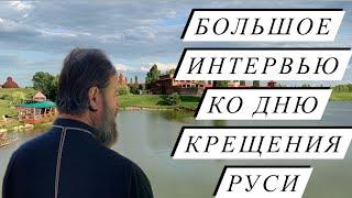 О состоянии мира, дальнейшем пути Христианства и прочем. Протоиерей  Андрей Ткачёв.