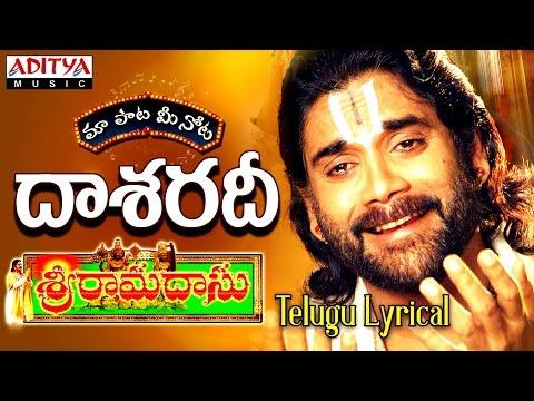 "Dasarathi Full Song With Telugu Lyrics ||""మా పాట మీ నోట""|| Sri Ramadasu Songs"