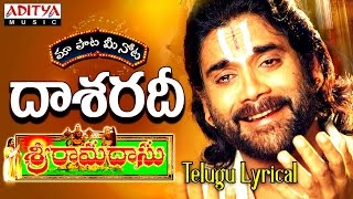 "Dasarathi Full Song With Telugu Lyrics ||""మా పాట మీ నోట""