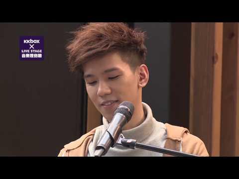 林奕匡《高山低谷》@ KKBOX x LIVE STAGE音樂埋身聽