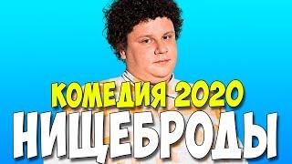 НИЩЕБРОДЫ  Русские Комедии 2020 Новинки HD ( В главных ролях Евгений Кулик )