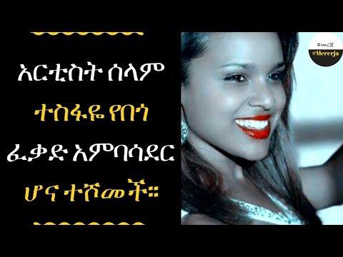 Selam Tesfaye appointed goodwill ambassador of girls awards