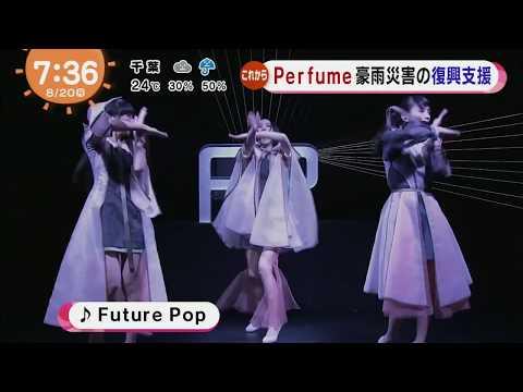 Perfume Future Pop 生配信ライブ & 復興支援 (2018.8.20)