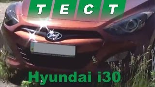 Тест драйв Hyundai i30 [канал турбо]
