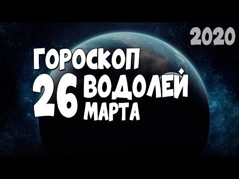 Гороскоп на сегодня и завтра 26 марта Водолей 2020 год | 26.03.2020