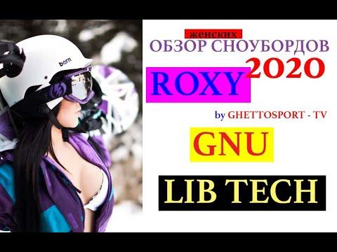Lib Tech, ROXY, GNU 2020 Обзор женских сноубордов. Подробно, доступно, популярно.