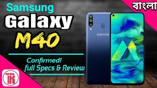 Samsung Galaxy M40 full specs revealed|camera, Price|Galaxy M40 Bangla Honest Opinion & review
