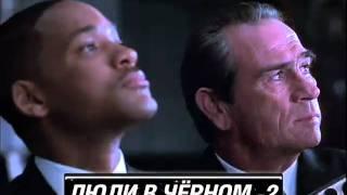 Люди в черном и Люди в черном - 2. Кино в 21.00 (CTC 12-2005)
