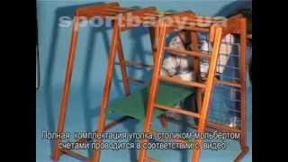 Детский спортивный комплекс для  дома  «Карамелька»(Детский спортивный комплекс для дома «Карамелька» на сайте производителя http://sportbaby.ua., 2014-02-13T14:04:43.000Z)