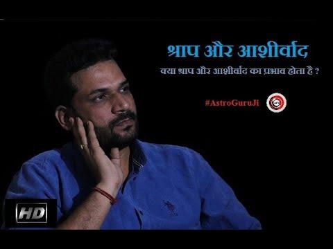 श्राप और आशीर्वाद (Shraap Aur Aasheervaad)  | Vedic Astrology | हिंदी (Hindi) by #AstroGuruJi