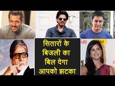 Salman Khan, Amitabh Bachchan other Bollywood Stars' Electricity Bills will Shock you | FilmiBeat