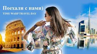 Поехали с нами Time warp travel day 9 стран за 2 Минуты