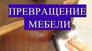 КРАСКА ДЛЯ ДЕРЕВА/МОРИЛКА+ЛАК/Старый КОМОД стал НОВЫМ(, 2015-09-03T13:00:00.000Z)