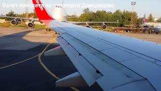Захватывающий Взлет самолета из аэропорта Домодедово