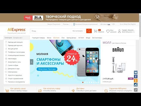 промокод aliexpress 2017