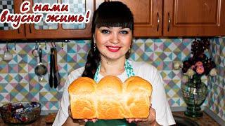 Домашний хлеб с добавлением меда Очень вкусный пшеничный хлеб