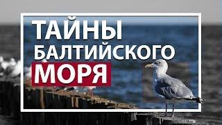 Польша. Тайны Балтийского моря.