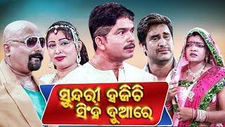 FULL JATRA - Sundari Hajila Singha Duaare ସୁନ୍ଦରୀ ହଜିଲା ସିଂହ ଦୂଆରେ | Maa Tarini Gananatya