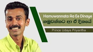 Hamuwannata Aa Ee Dinaye | Prince Udaya Priyantha | Sinhala Music Song