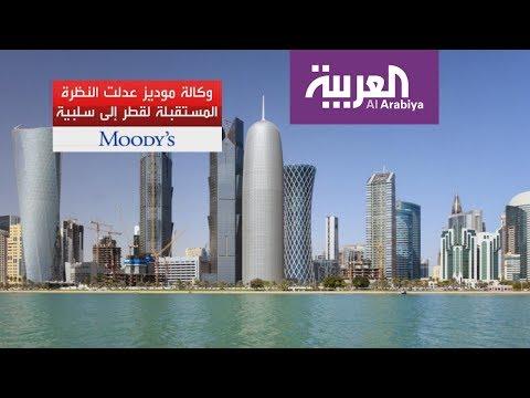 أمير قطر يخفف تداعيات المقاطعة متجاهلا تصنيفات الوكالات المالية  - نشر قبل 11 ساعة