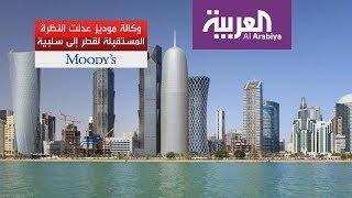 أمير قطر يخفف تداعيات المقاطعة متجاهلا تصنيفات الوكالات المالية