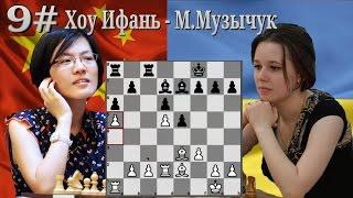 9# Хоу Ифань - Мария Музычук 9 партия матча на первенство мира. Сицилианский эндшпиль