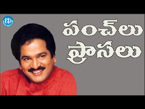 Rajendra Prasad Comedy Punch Dialogues - Back To Back Comedy    Fun Time Comedy - Volume 01